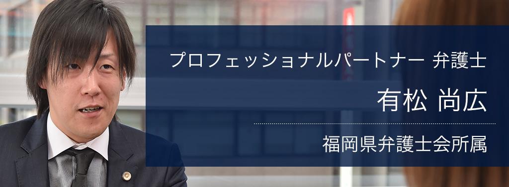 弁護士法人ALG&Associates 福岡法律事務所 シニアアソシエイト弁護士 有松 尚広 福岡県弁護士会所属