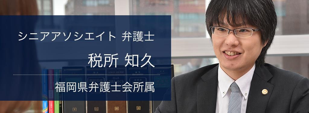 弁護士法人ALG&Associates 福岡法律事務所 シニアアソシエイト弁護士 税所 知久 福岡県弁護士会所属