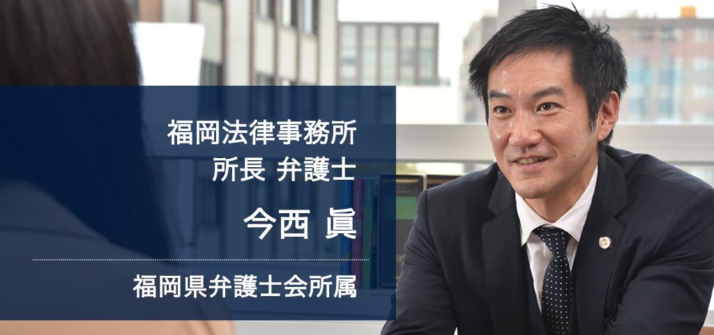 弁護士法人ALG&Associates 福岡法律事務所 所長 弁護士 今西 眞 福岡県弁護士会所属