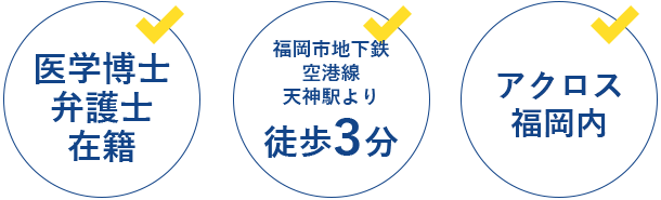 弁護士法人ALG&Associates 福岡法律事務所のポイント