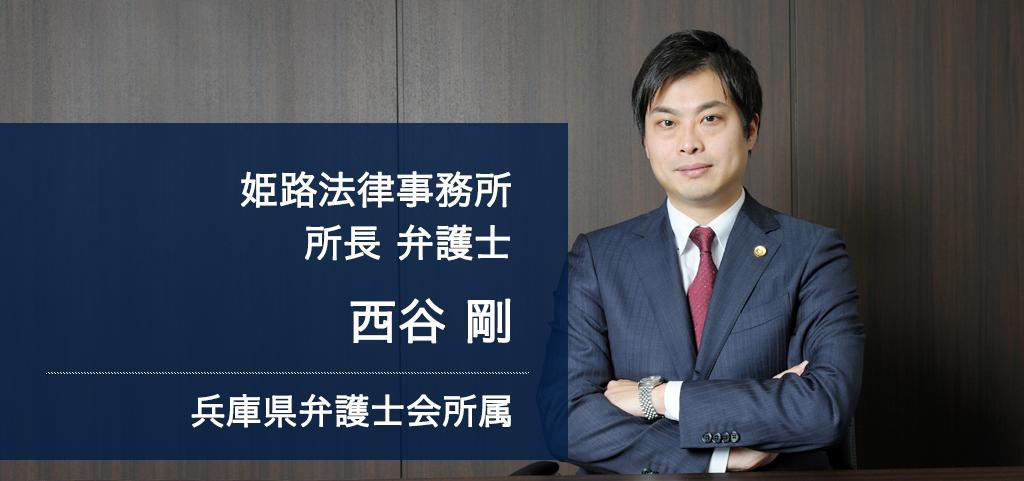 弁護士法人ALG&Associates 姫路法律事務所 所長 弁護士 西谷 剛 兵庫県弁護士会所属