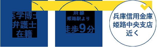 弁護士法人ALG&Associates 姫路法律事務所のポイント