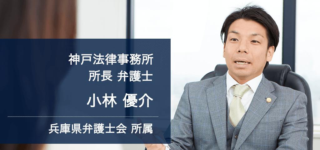 弁護士法人ALG&Associates 神戸法律事務所 所長 弁護士 小林 優介 兵庫県弁護士会所属