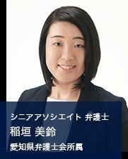 弁護士法人ALG&Associates 名古屋法律事務所 シニアアソシエイト 弁護士 稲垣 美鈴 愛知県弁護士会所属
