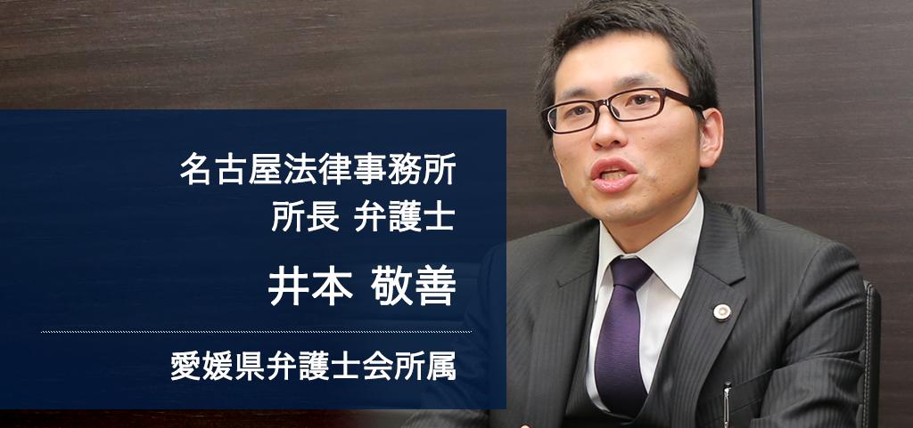 弁護士法人ALG&Associates  名古屋所長 弁護士 井本 敬善 愛知県弁護士会所属