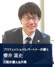 弁護士法人ALG&Associates 大阪法律事務所 プロフェッショナルパートナー 弁護士 櫻井 温史 大阪弁護士会所属