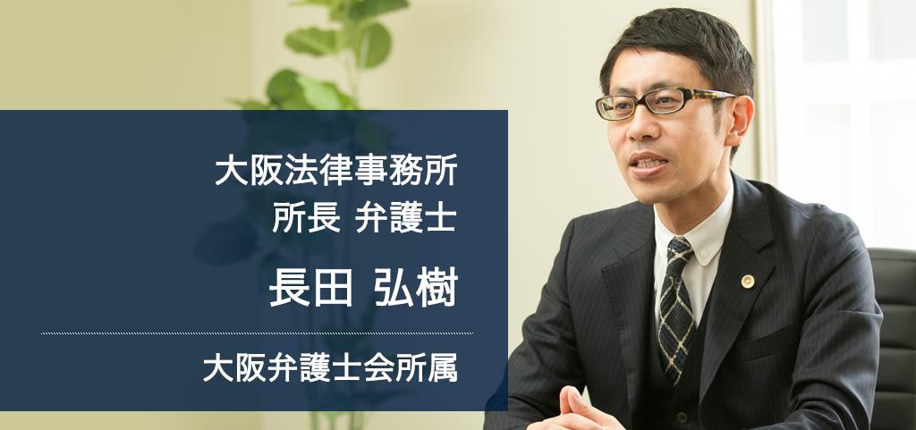 弁護士法人ALG&Associates  大阪法律事務所 所長 弁護士 長田 弘樹 大阪弁護士会所属