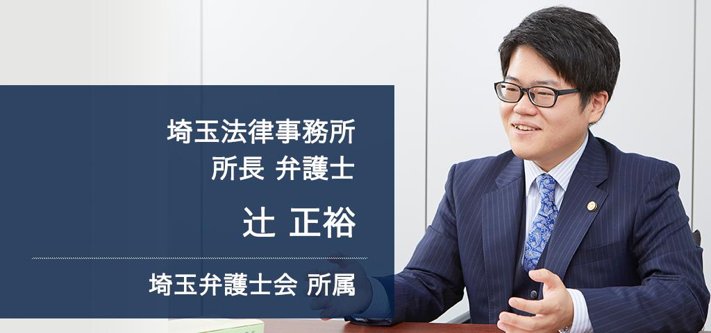 弁護士法人ALG&Associates  埼玉所長 弁護士 辻 正裕 埼玉県弁護士会所属