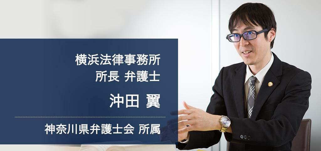 弁護士法人ALG&Associates 横浜所長 弁護士 沖田 翼 神奈川県弁護士会所属