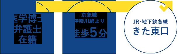 弁護士法人ALG&Associates 横浜法律事務所のポイント