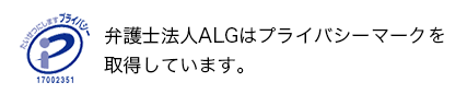 弁護士法人ALGはプライバシーマークを取得しています。