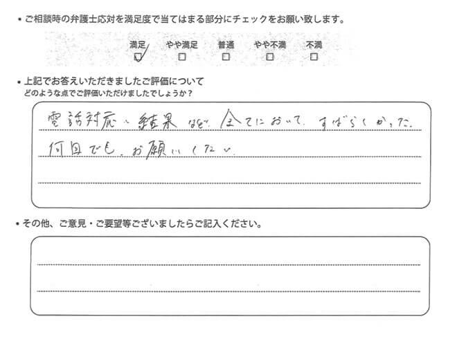 弁護士法人ALG&Associates 千葉法律事務所交通事故のご相談を頂いたお客様の声