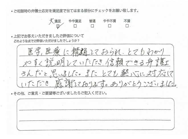 弁護士法人ALG&Associates 福岡法律事務所に寄せられたお客様の声1