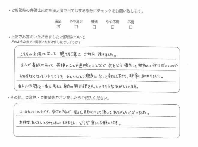 弁護士法人ALG&Associates 福岡法律事務所交通事故のご相談を頂いたお客様の声
