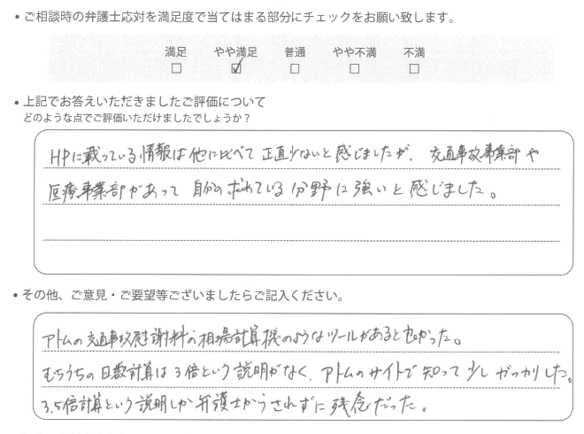 弁護士法人ALG&Associates 名古屋法律事務所に交通事故のご相談を頂いたお客様の声