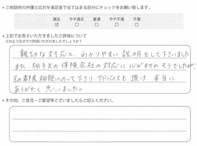 弁護士法人ALG&Associates  大阪法律事務所交通事故のご相談を頂いたお客様の声