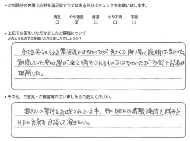 弁護士法人ALG&Associates  大阪法律事務所に寄せられたお客様の声1