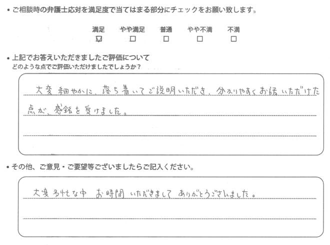 弁護士法人ALG&Associates 埼玉法律事務所交通事故のご相談を頂いたお客様の声