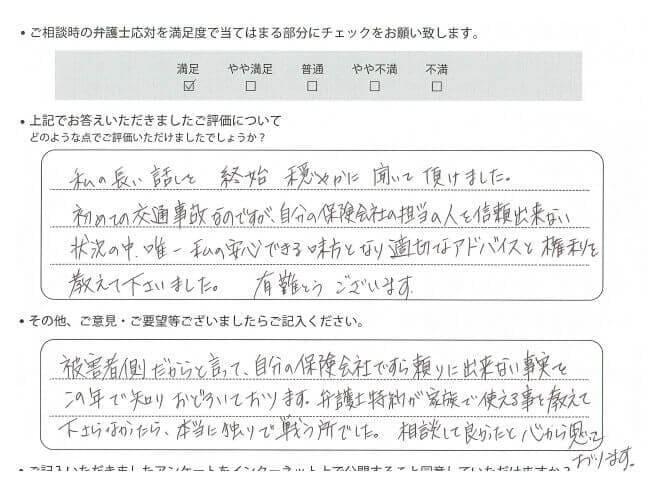 弁護士法人ALG&Associates 東京法律事務所に寄せられたお客様の声1