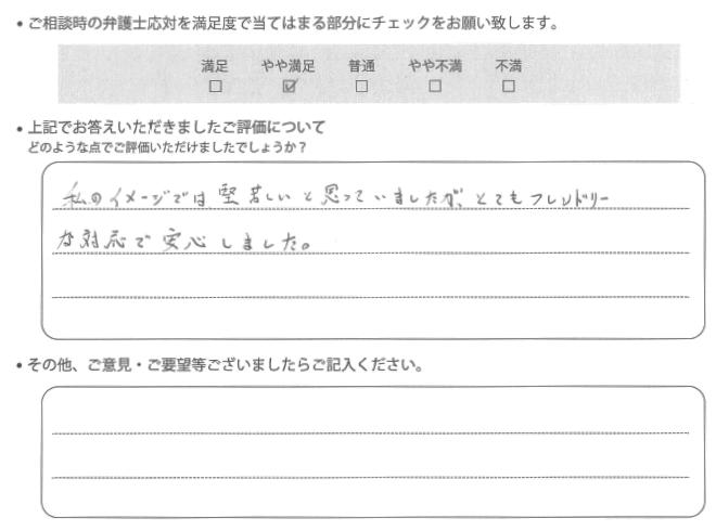 弁護士法人ALG&Associates 東京法律事務所に交通事故のご相談を頂いたお客様の声
