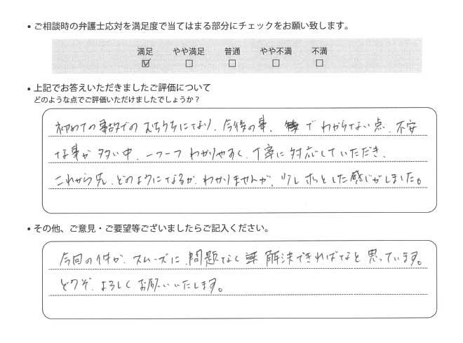 弁護士法人ALG&Associates 宇都宮法律事務所に寄せられたお客様の声1