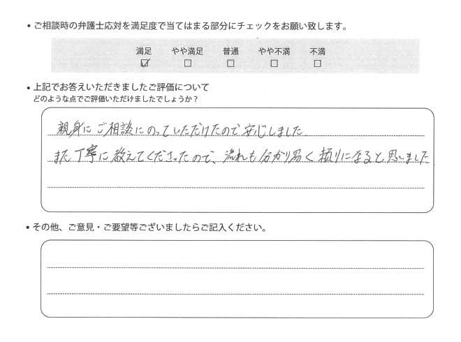 弁護士法人ALG&Associates 宇都宮法律事務所交通事故のご相談を頂いたお客様の声