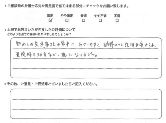 弁護士法人ALG&Associates 横浜法律事務所に寄せられたお客様の声