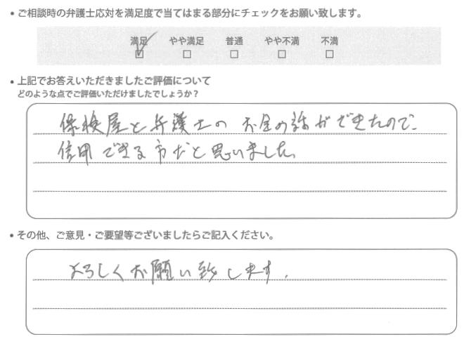 弁護士法人ALG&Associates 横浜法律事務所交通事故のご相談を頂いたお客様の声