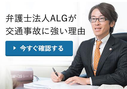 弁護士法人ALGが交通事故に強い理由