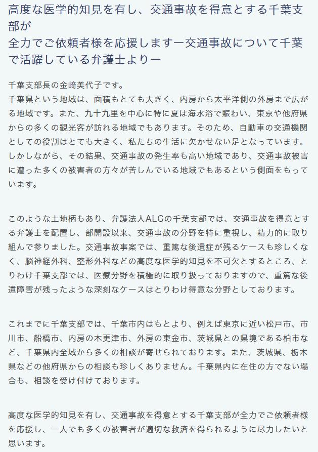 弁護士法人ALG 千葉支部長 弁護士 金﨑 美代子 千葉県弁護士会所属