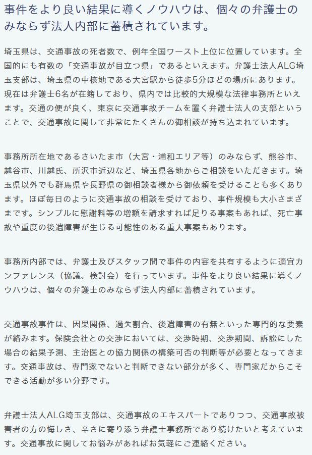 弁護士法人ALG 埼玉支部長 弁護士 那賀島 八起 埼玉県弁護士会所属