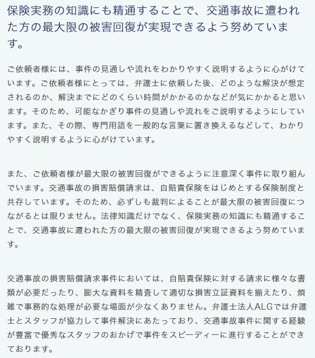 弁護士法人ALG 交通事故事業部長 弁護士 日向 祥子 東京弁護士会所属