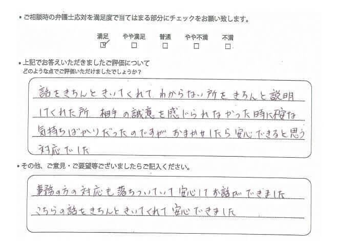 弁護士法人ALG福岡支部交通事故のご相談を頂いたお客様の声