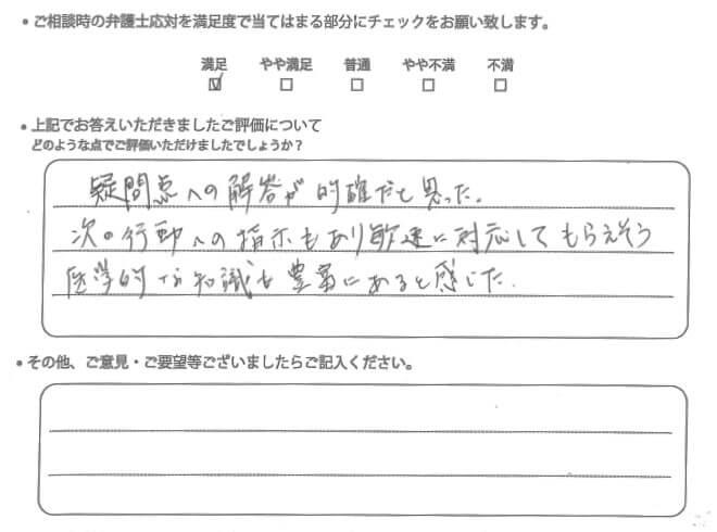 弁護士法人ALG福岡支部に寄せられたお客様の声1