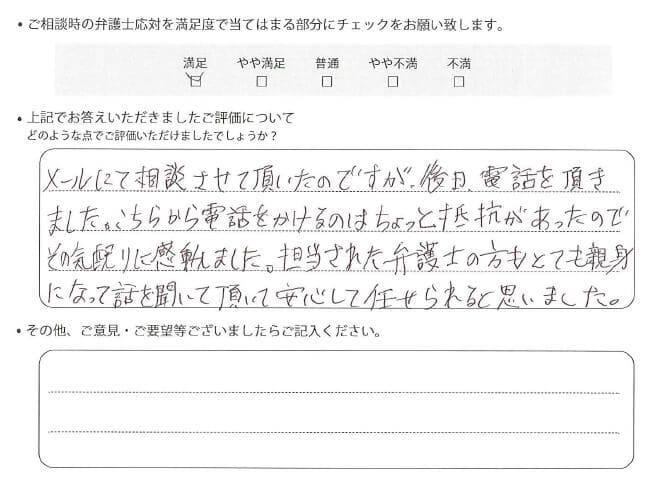 弁護士法人ALG埼玉支部交通事故のご相談を頂いたお客様の声