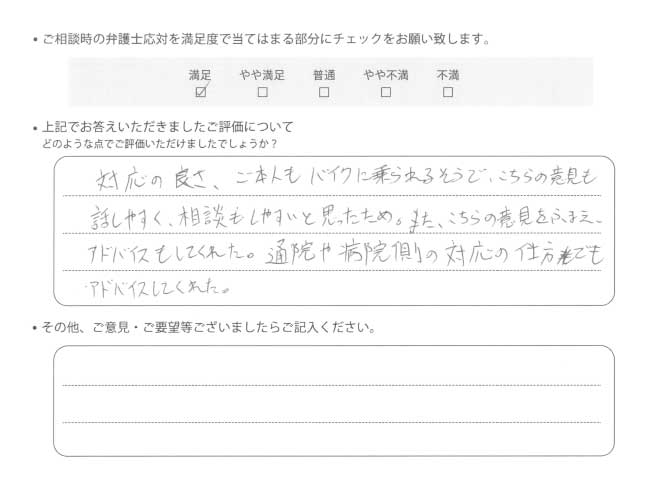弁護士法人ALG埼玉支部に寄せられたお客様の声1