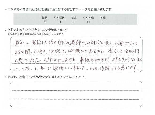 弁護士法人ALG東京オフィスに交通事故のご相談を頂いたお客様の声